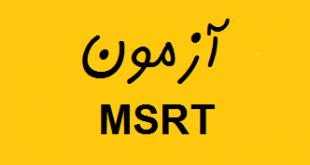 شروع ثبتنام آزمون MSRT از دهم اردیبهشت ماه96