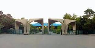 نقلاب اسلامی در کتابخانه مرکزی دانشگاه تهران برگزار شد.ارشد بدون آزمون دانشگاه تهران