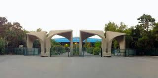 اعلام نتایج اولیه کارشناسی ارشد بدون آزمون دانشگاه تهران