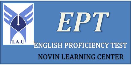 قصه ی پر غصه ی آزمون جامع و EPT و دانشجویانی که بین دوراهی زبان و زمان گیر افتادند