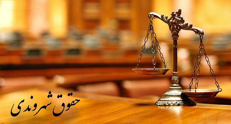 حقوق شهروندی