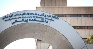 جذب نخبگان در دانشگاه علوم پزشکی شهید بهشتی