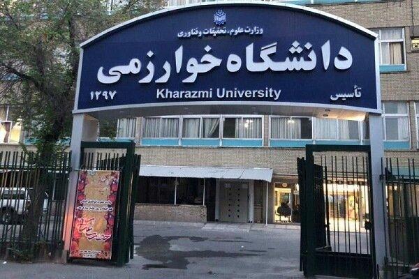 جزئیات ثبت نام ورودی های جدید دانشگاه خوارزمی اعلام شد