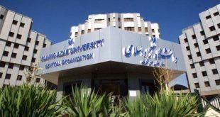 دانشگاه آزاد در شرایط تحریم صدور مجوز مراکز تحقیقاتی را مشروط کرد