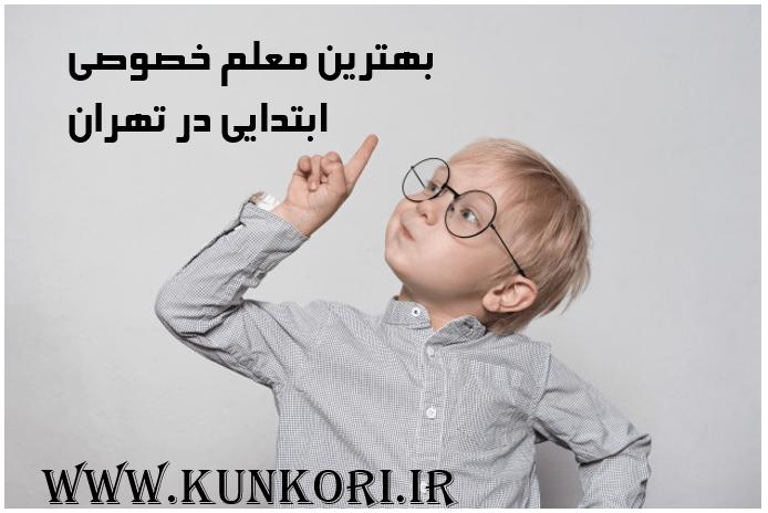 معلم خصوصی ابتدای در تهران