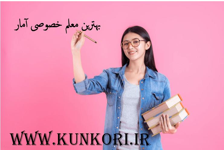 تدریس خصوصی معلم خصوصی آمار در تهران