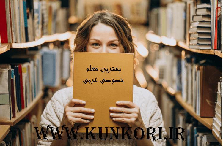 معلم خصوصی عربی تدریس خصوصی عربی در تهران