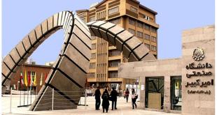 جایگاه 22 جهانی دانشگاه صنعتی امیر کبیر