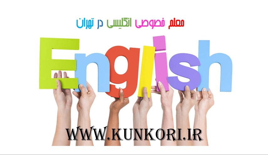 معلم خصوصی انگلیسی تدریس خصوصی زبان خارجه در تهران