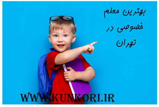 معلم خصوصی علوم تدریس خصوصی علوم تجربی ابتدای در تهران