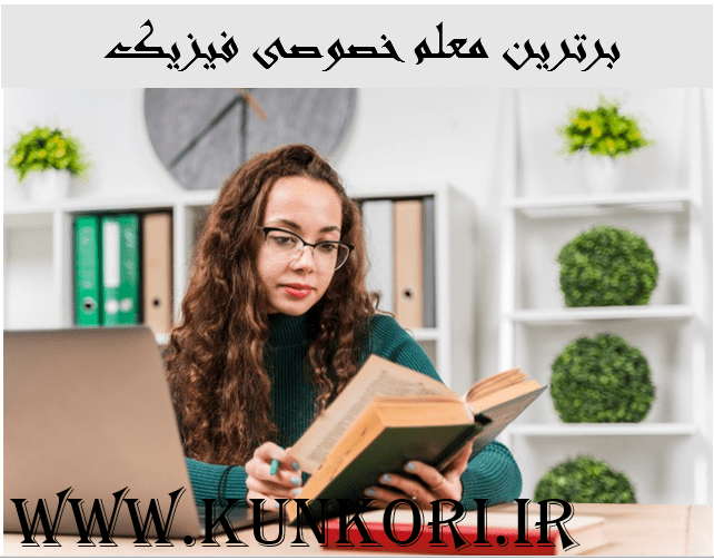 تدریس خصوصی معلم خصوصی فیزیک در تهران