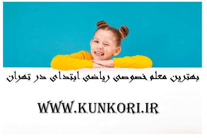 معلم خصوصی ریاضی تدریس خصوصی ابتدایی در تهران