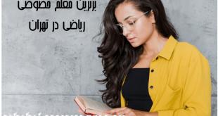 معلم خصوصی ریاضی تدریس خصوصی ریاضی در تهران