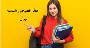 معلم خصوصی هندسه تدریس خصوصی هندسه در تهران