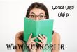 ویژگی های یک معلم خصوصی خوب تدریس خصوصی برتر در تهران