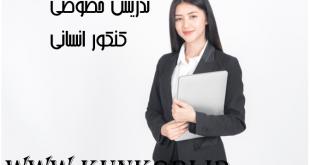 تدریس خصوصی کنکور انسانی معلم خصوصی کنکور انسانی