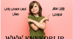 معلم خصوصی ریاضی سوم ابتدای تدریس خصوصی ریاضی سوم دبستان در تهران