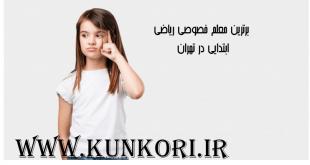 معلم خصوصی ریاضی دوم ابتدایی تدریس خصوصی ریاضی دوم ابتدایی در تهران
