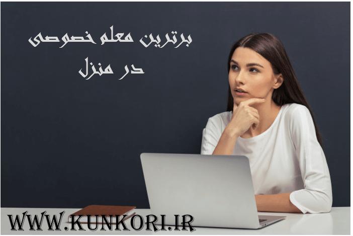 معلم خصوصی در منزل تدریس خصوصی در تهران