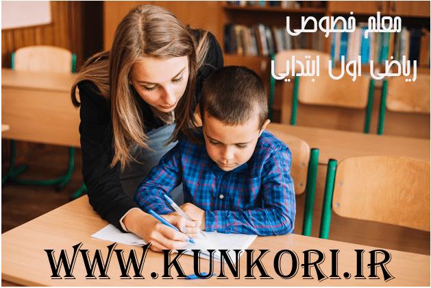 معلم خصوصی ریاضی اول ابتدایی تدریس خصوصی ریاضی اول ابتدایی در تهران