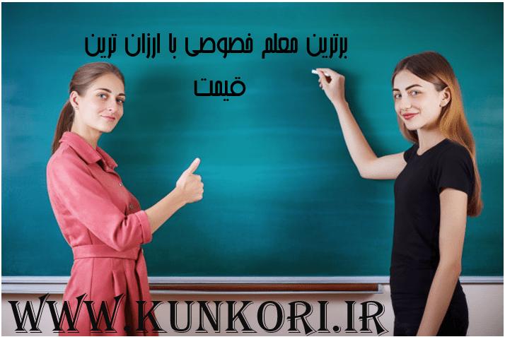 معلم خصوصی و تدریس خصوصی با ارزانترین قیمت در تهران