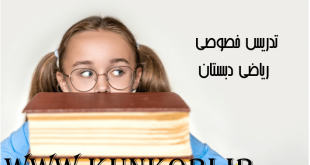 معلم خصوصی ریاصی چهارم ابتدایی تدریس خصوصی ریاضی چهارم دبستان در تهران