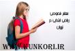 معلم خصوصی ریاضی پنجم ابتدایی تدریس خصوصی ریاضی پنجم دبستان در تهران