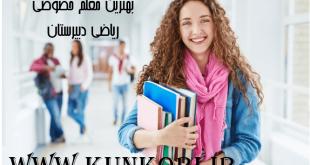 معلم خصوصی ریاضی دوازدهم دبیرستان تدریس خصوصی ریاضی (پیش دانشگاهی) در تهران