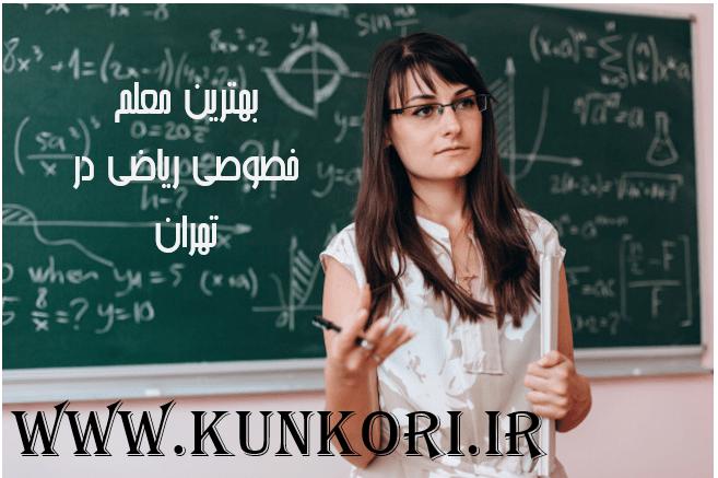 تدریس خصوصی فیزیک