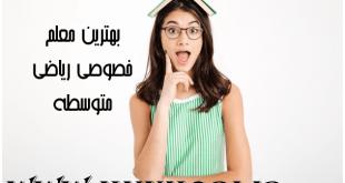 معلم خصوصی ریاضی هشتم تدریس خصوصی ریاضی هشتم در تهران