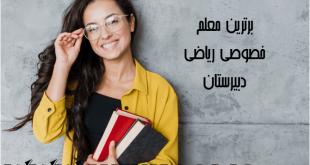تدریس خصوصی ریاضی یازدهم در منزل معلم خصوصی ریاضی یازدهم دبیرستان در تهران
