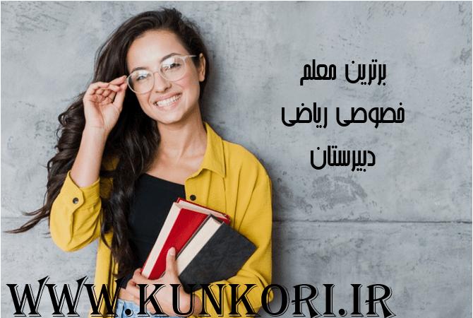تدریس خصوصی ریاضی یازدهم در منزل معلم خصوصی ریاضی یازدهم دبیرستان در تهران تدریس خصوصی با ارزانترین قیمت