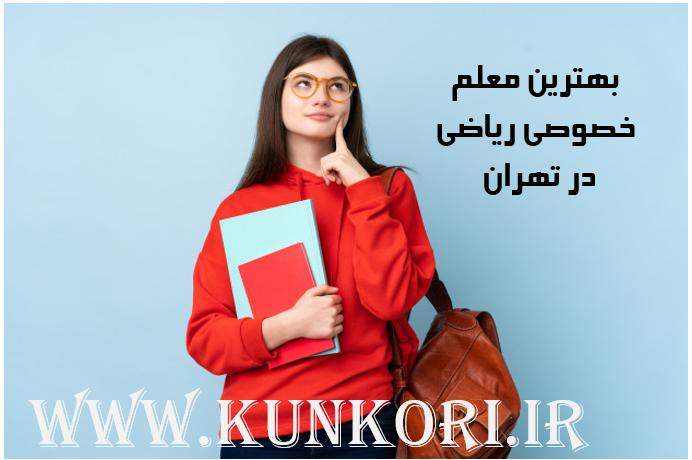 معلم خصوصی ریاضی نهم تدریس خصوصی ریاضی نهم در تهران