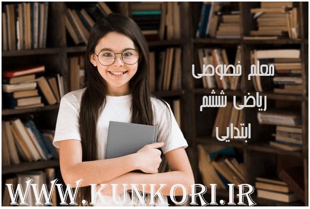 تدریس خصوصی ریاضی ششم ابتدایی معلم خصوصی ششم ابتدای در تهران