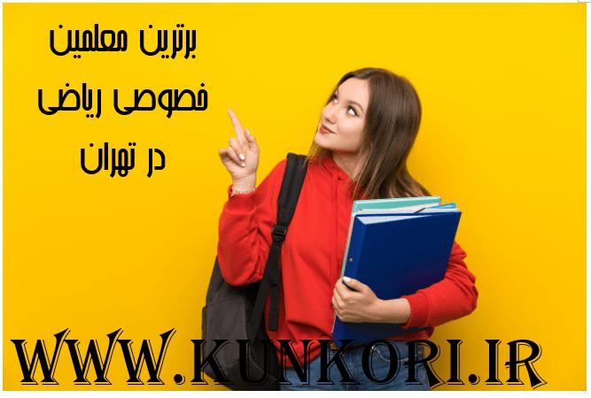 تدریس خصوصی ریاضی دهم دبیرستان معلم خصوصی ریاضی دهم دبیرستان در تهران