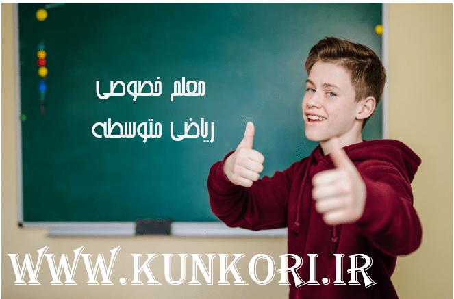 تدریس خصوصی ریاضی هفتم در منزل معلم خصوصی ریاضی هفتم در تهران
