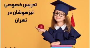 معلم خصوصی تیزهوشان تدریس خصوصی تیز هوشان در تهران