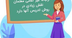 معلم خصوصی