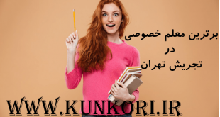 معلم خصوصی در تجریش تدریس خصوصی در تجریش تهران