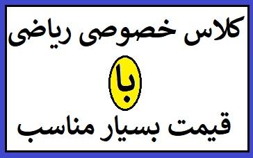 معلم خصوصی ریاضی در تهران
