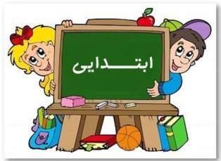 تدریس خصوصی ابتدایی