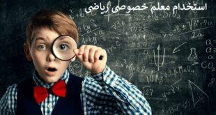 استخدام معلم خصوصی ریاضی