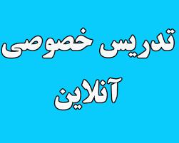 تدریس خصوصی آنلاین در تهران