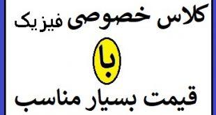 معلم خصوصی فیزیک در تهران