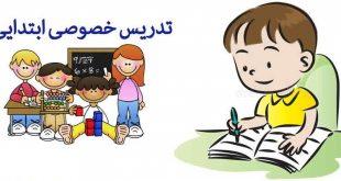 تدریس خصوصی دبستان در تهران