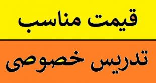 قیمت تدریس خصوصی در تهران